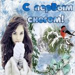 Картинка с первым снегом поздравляю