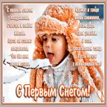 Картинка с первым снегом с текстом