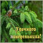 Картинка с понедельником с природой