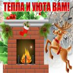 Картинка с пожеланиями тепла и уюта