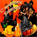 Картинка с праздником Хэллоуин