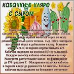 Картинка с рецептом, кабачки в кляре с сыром