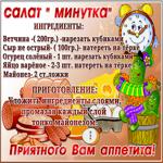 Картинка с рецептом, салат Минутка