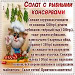 Картинка с рецептом, салат с рыбными консервами