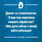 Картинка с шуткой у стоматолога