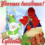 Картинка с субботой и зимой