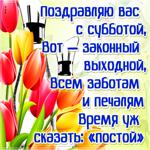 Картинка с субботой с текстом