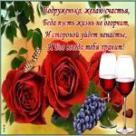 Картинка с великолепными розами подруге