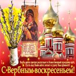 Картинка с вербным воскресеньем с надписью