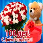С юбилеем 100 лет