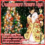 Картинка счастливого нового года со снеговиком