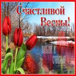 Картинка счастливой весны