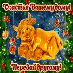 Картинка скоро Новый Год на счастье