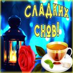 Картинка сладких снов с чаем