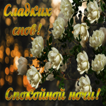 Картинка сладких снов с цветами