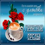 Картинка со средой с кофе
