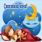 Картинка спокойной ночи девочке