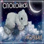 Картинка спокойной ночи с мишкой