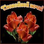 Картинка спокойной ночи с розами