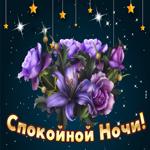 Картинка спокойной ночи с сиреневыми цветами