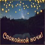 Картинка спокойной ночи со звездочками