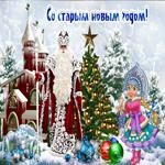 Картинка Старый новый год с Дедом Морозом