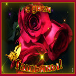 Картинка Татьянин день с розами