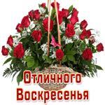 Картинка воскресенье с розами