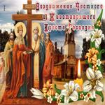 Картинка воздвижение честного и животворящего креста