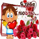 Картинка я тебя люблю с розами