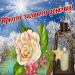 Картинка яркого зимнего денечка