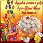 Картинка здоровья и счастья в день Святой Пасхи
