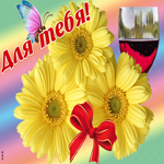 Картинка желтые цветы