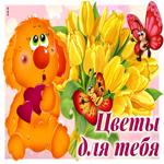 Картинка желтые тюльпаны