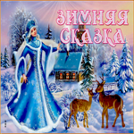 Картинка зимняя сказка