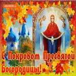 Картинки Покров Богородице