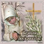 Пусть в Вербное Воскресение уйдут все печали и невзгоды