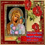 Казанская икона Божьей Матери 4 ноября