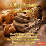 Хлеб всему голова - С хлебным Спасом!