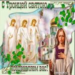Хочу поздравить тебя с Троицей святого