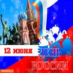 Хочу поздравить вас с днем России