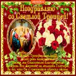 Хочу тебя поздравить в день светлой Троицы
