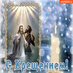 Хочу я в день Крещения здоровья пожелать