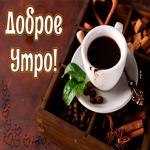 Хорошая картинка доброе утро с кофе