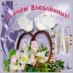 Хорошая картинка с днем Святого Валентина