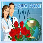 Хорошая открытка Международный день врача