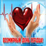 Хорошая открытка на день сердца