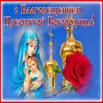 Хорошая открытка с Благовещением Пресвятой Богородицы