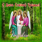 Хорошая открытка с Троицей