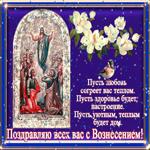Хорошая открытка Вознесение Господне